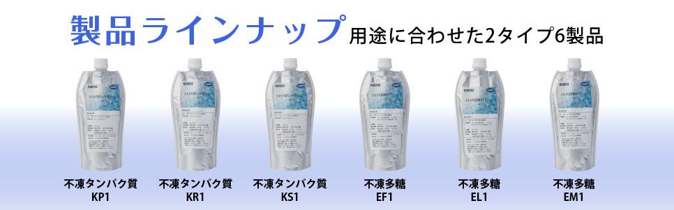 カネカ 不凍素材   株式会社カネ...